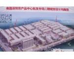 昌南农产品物流中心